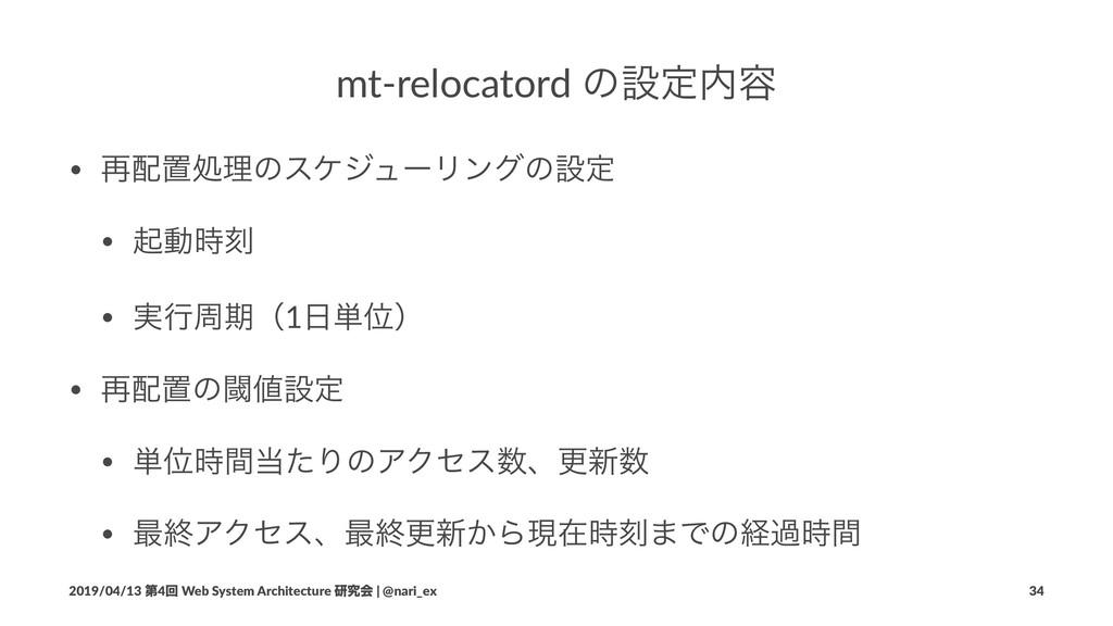 mt-relocatord ͷઃఆ༰ • ࠶ஔॲཧͷεέδϡʔϦϯάͷઃఆ • ىಈࠁ ...