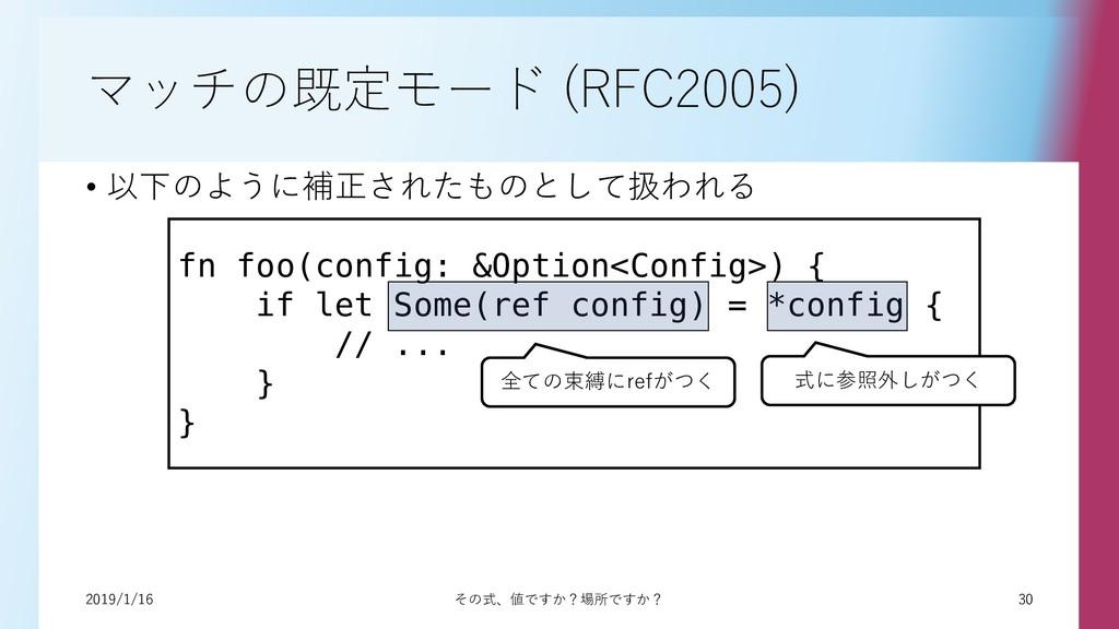 30 2019/1/16 その式、値ですか?場所ですか? マッチの既定モード (RFC2005...