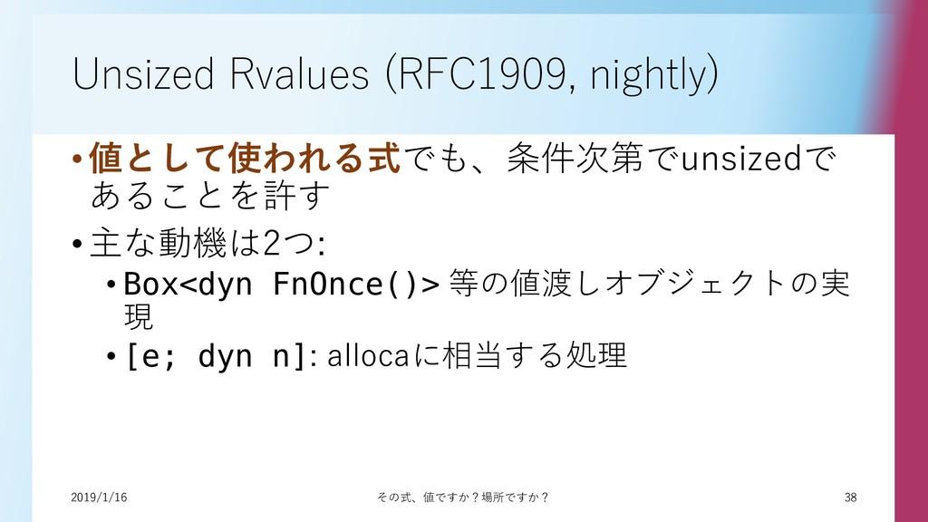 38 2019/1/16 その式、値ですか?場所ですか? Unsized Rvalues (R...
