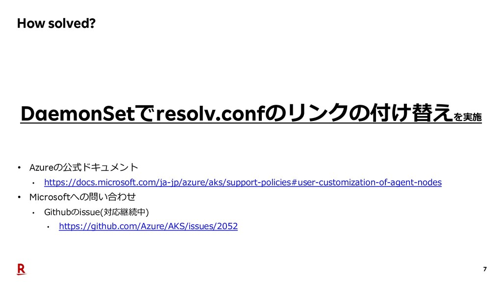7 How solved? DaemonSetでresolv.confのリンクの付け替えを実施...