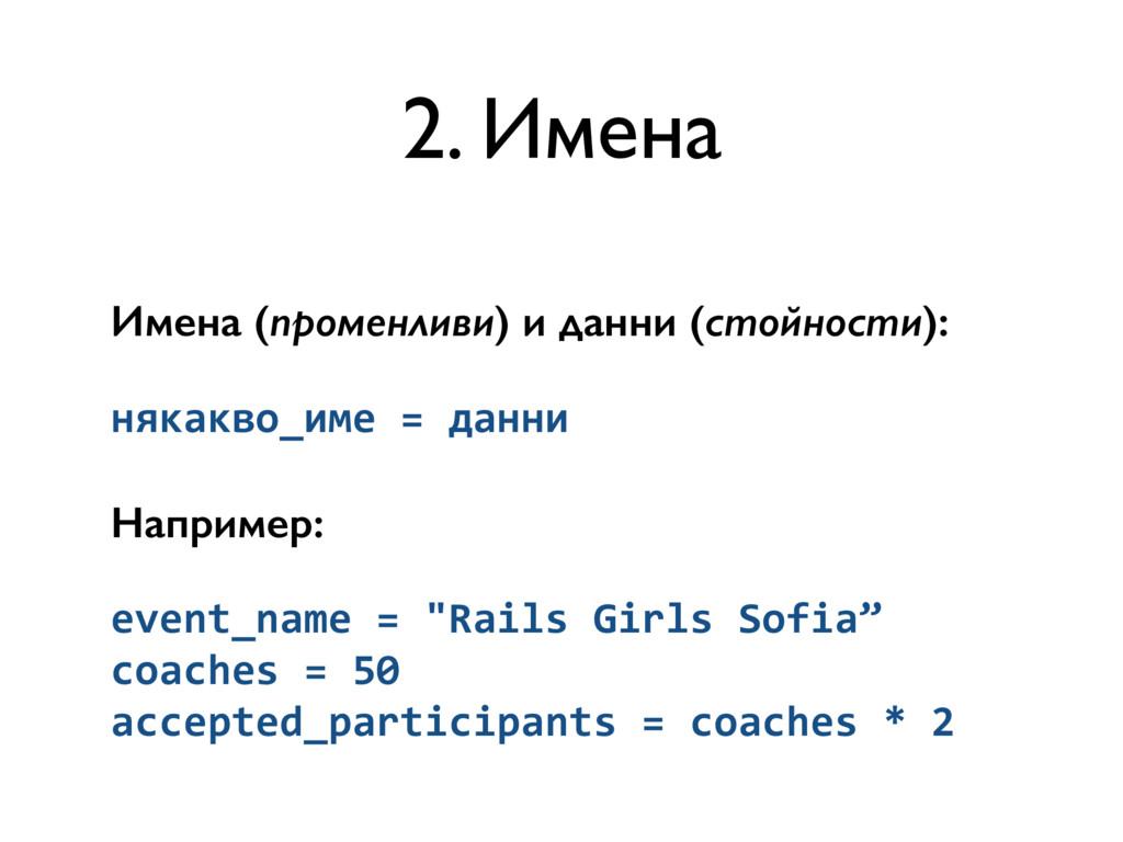 Имена (променливи) и данни (стойности): някакво...