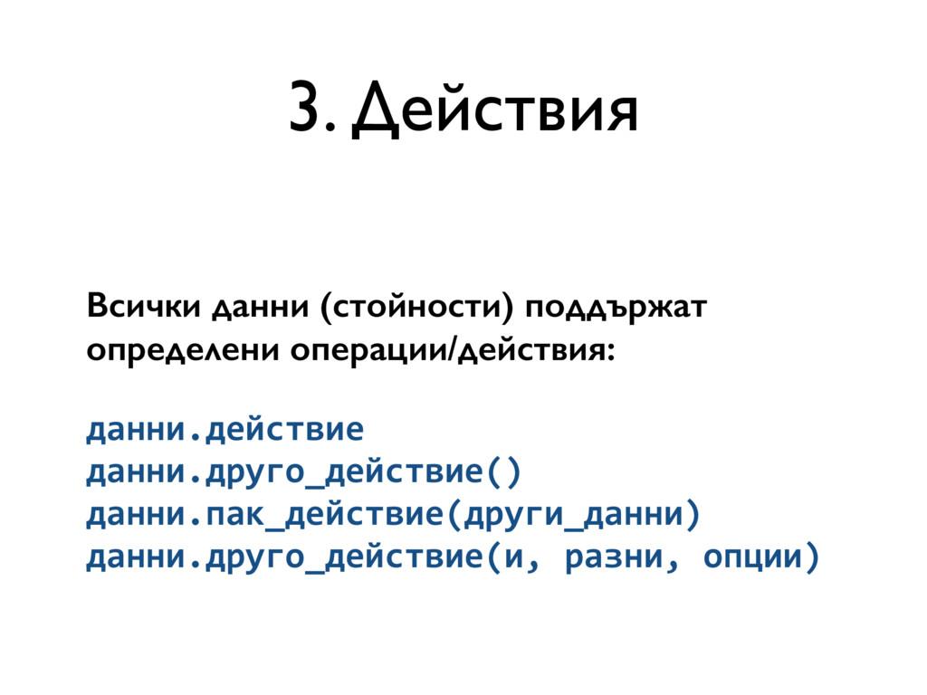 3. Действия Всички данни (стойности) поддържат ...