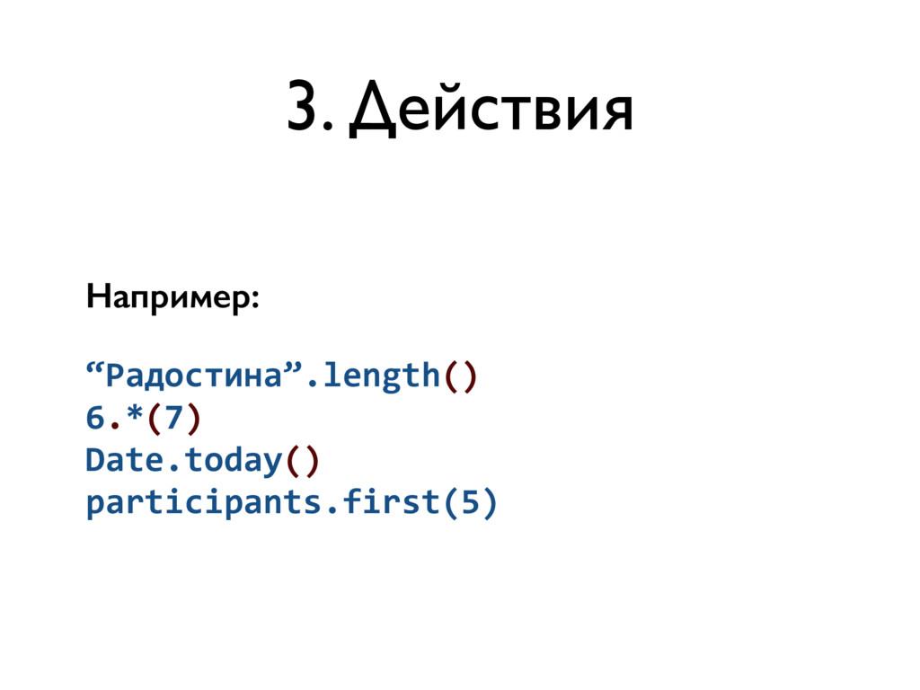 """3. Действия Например: """"Радостина"""".length()  ..."""