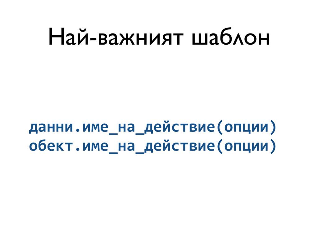 Най-важният шаблон данни.име_на_действие(опции)...