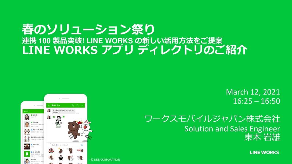 春のソリューション祭り 連携 100 製品突破! LINE WORKS の新しい活用方法をご提...