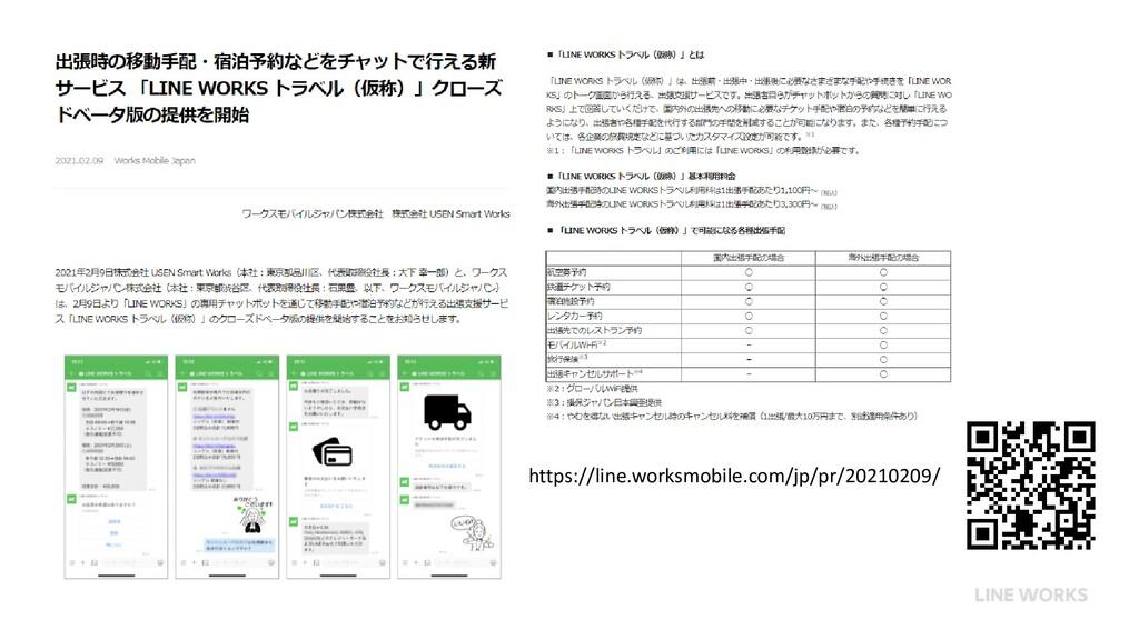 https://line.worksmobile.com/jp/pr/20210209/