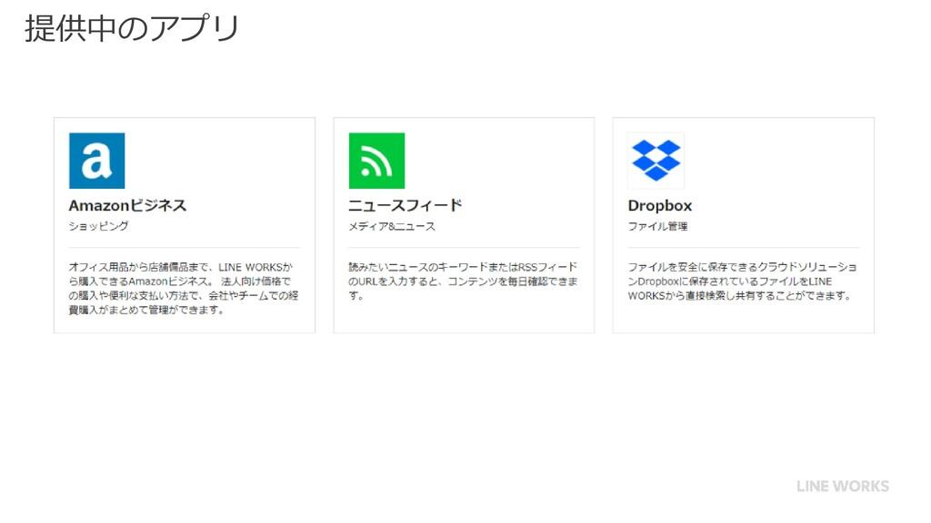 提供中のアプリ