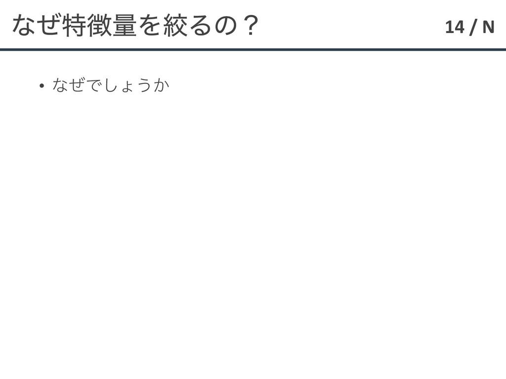14 / N ͳͥಛྔΛߜΔͷʁ • ͳͥͰ͠ΐ͏͔