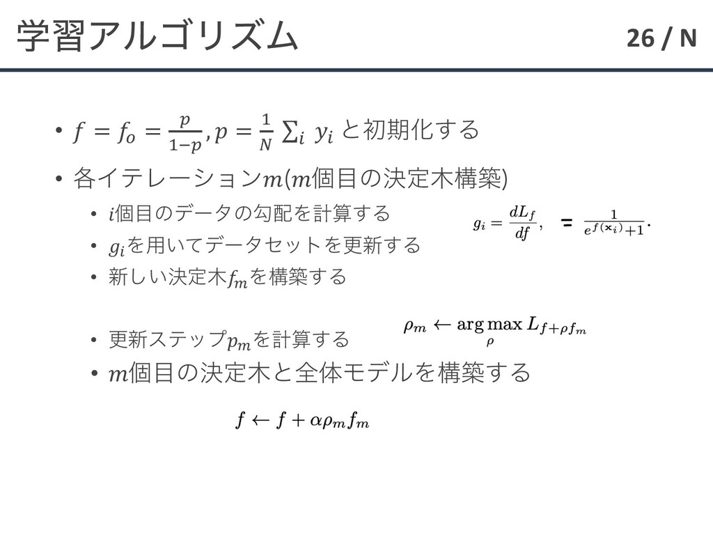 26 / N ֶशΞϧΰϦζϜ •  = & = ' ()' ,  = ( * ∑+ + ͱॳ...