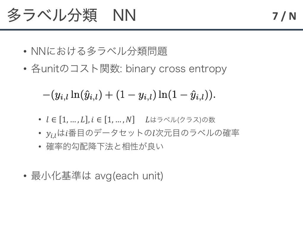 7 / N ଟϥϕϧྨ // • //ʹ͓͚Δଟϥϕϧྨ • ֤VOJUͷίετؔ...