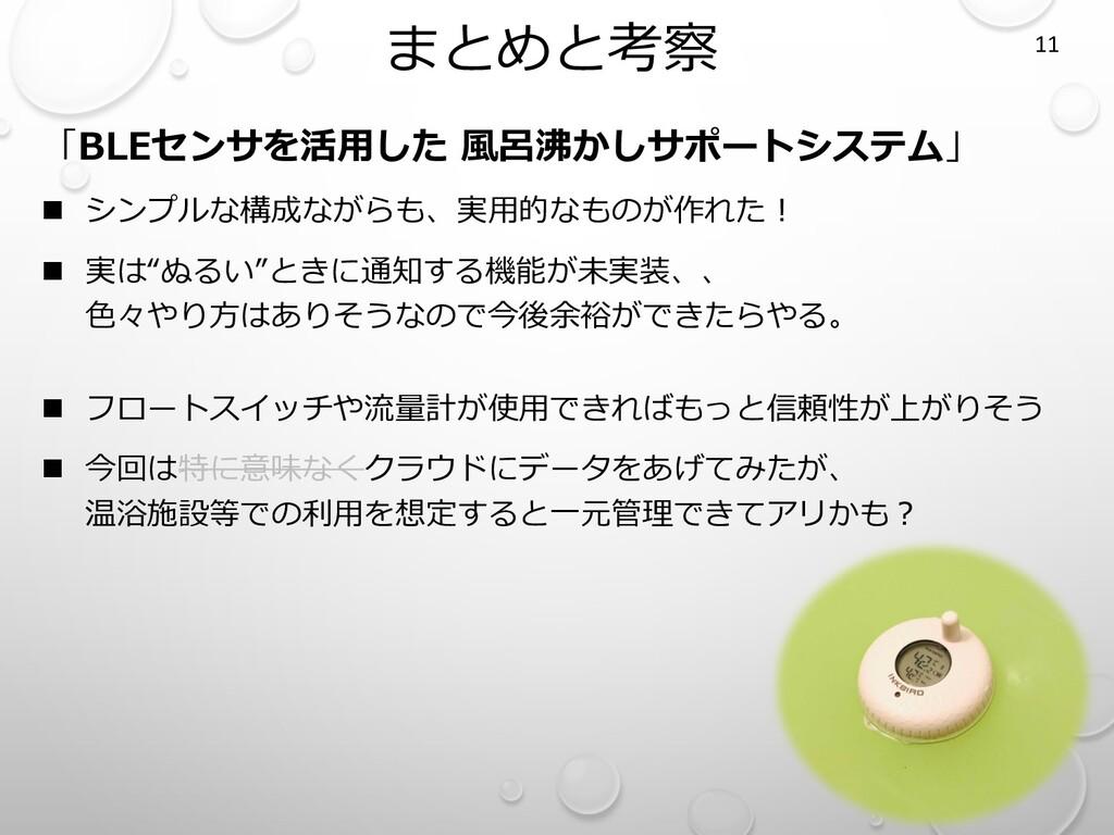 まとめと考察 「BLEセンサを活⽤した ⾵呂沸かしサポートシステム」 n シンプルな構成ながら...