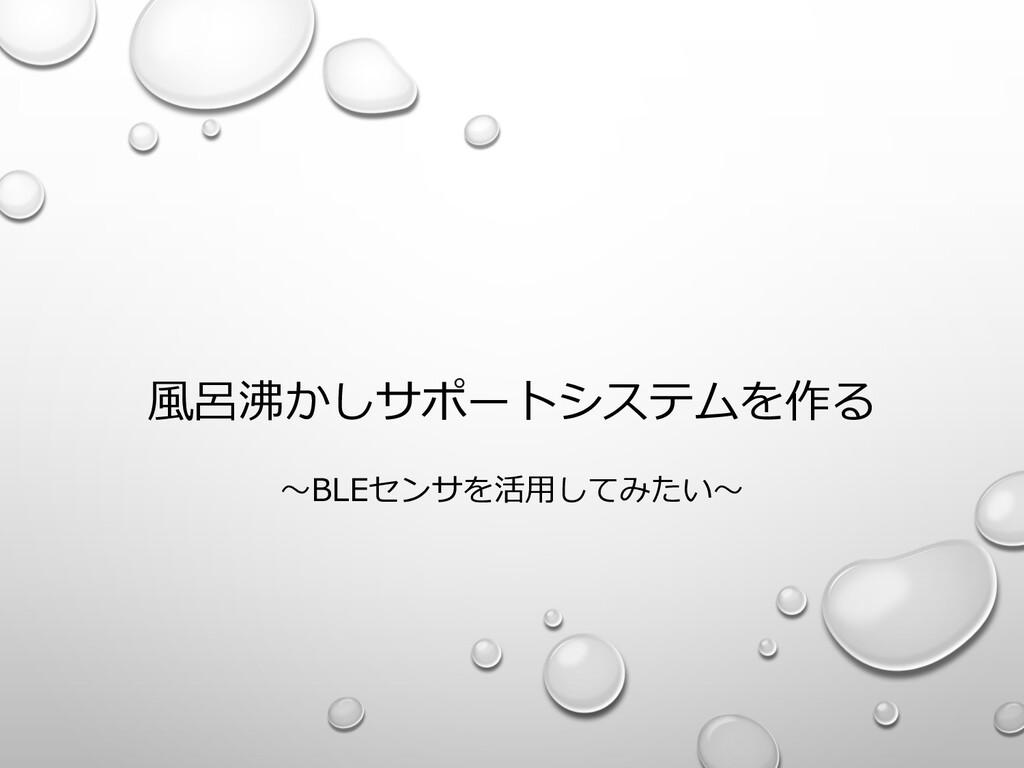 ⾵呂沸かしサポートシステムを作る 〜BLEセンサを活⽤してみたい〜