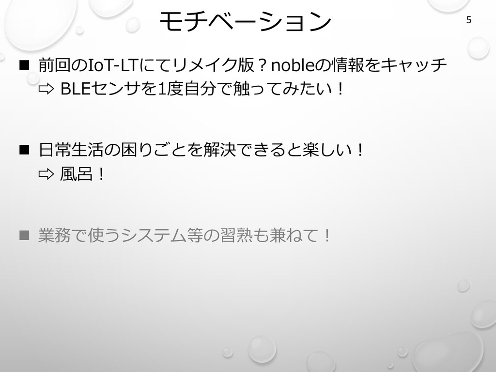 モチベーション n 前回のIoT-LTにてリメイク版︖nobleの情報をキャッチ ⇨ BLEセ...