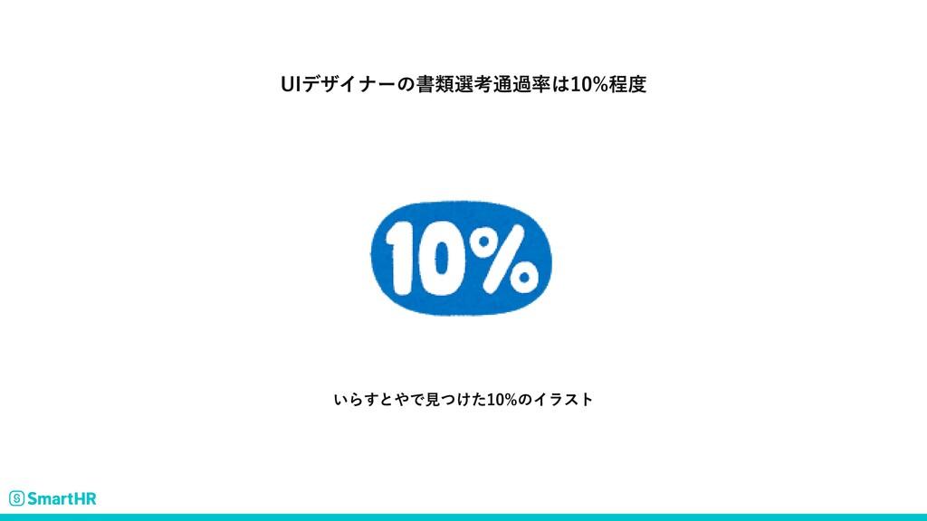 UIデザイナーの書類選考通過率は10%程度 いらすとやで見つけた10%のイラスト