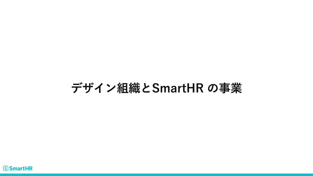 デザイン組織とSmartHR の事業