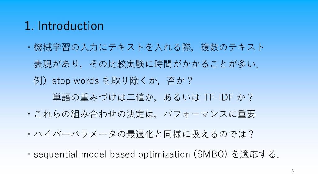 1. Introduction ・機械学習の入力にテキストを入れる際,複数のテキスト 表現があ...