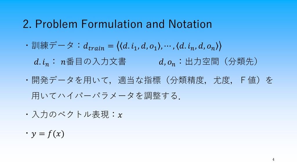 2. Problem Formulation and Notation ・訓練データ: = ....