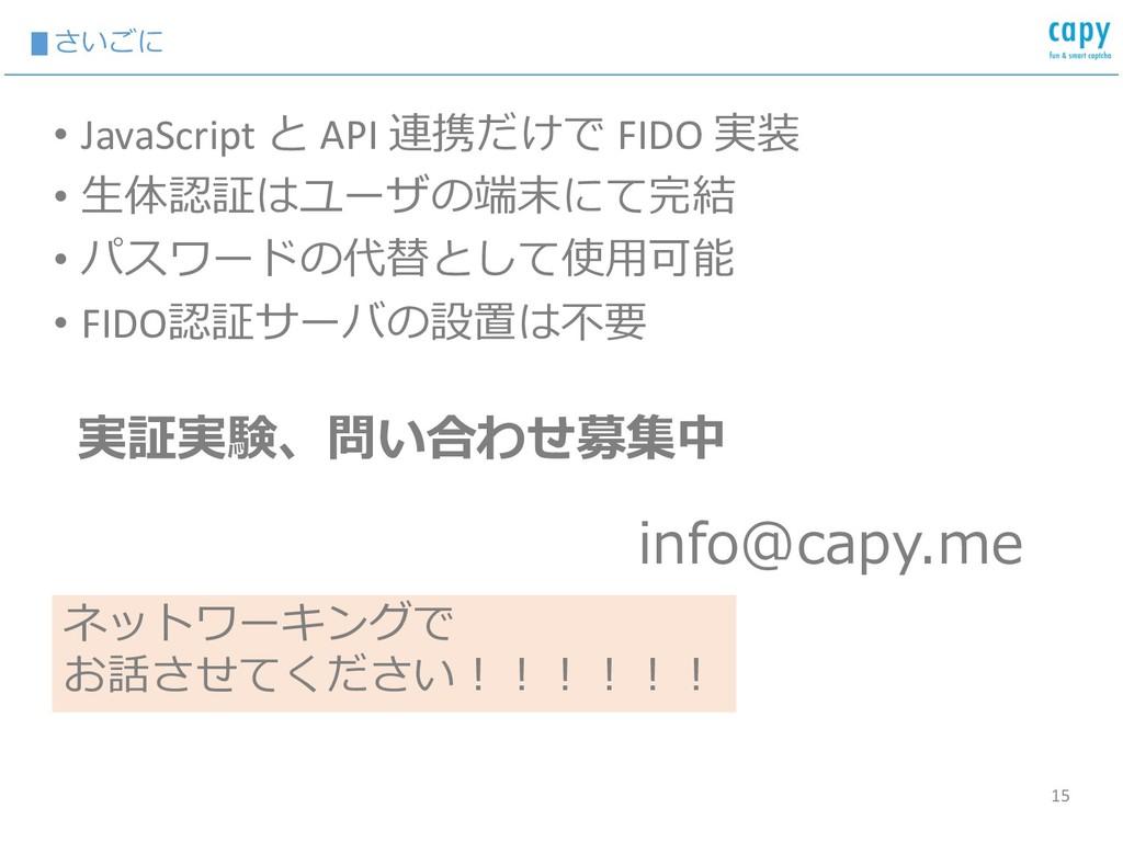 a 15 • JavaScript API FIDO • • @ • FIDO  ...
