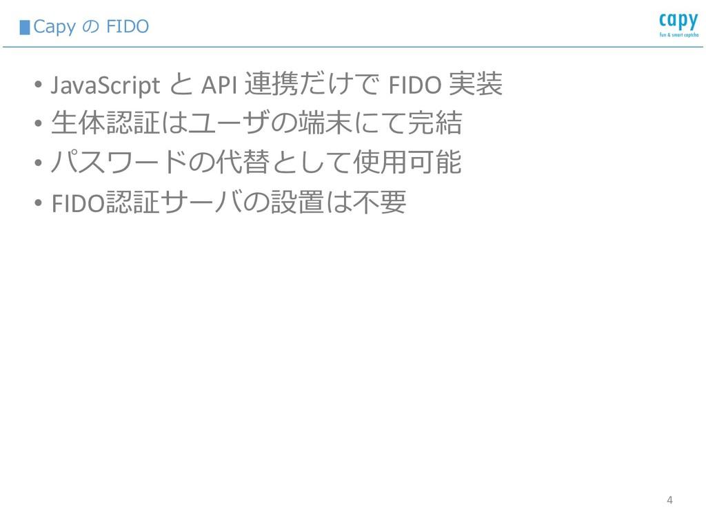 O • JavaScript API FIDO • CD I • F • FIDOCD 4