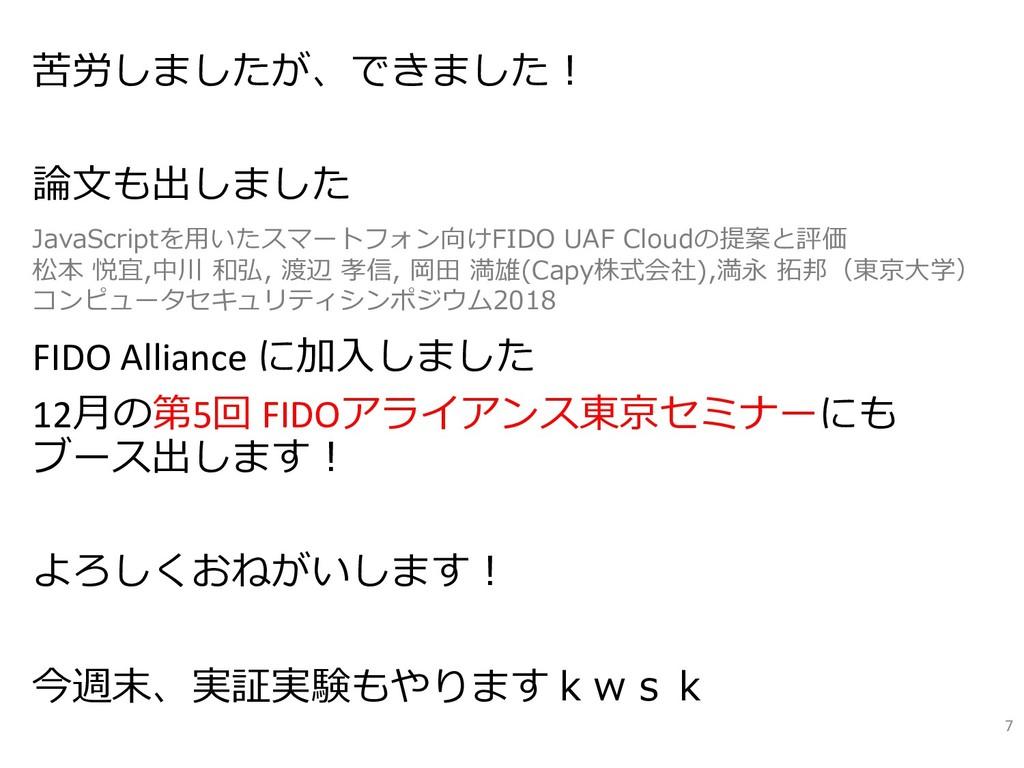 7 U OI JU O U O FIDO Alliance U O 12 5 FIDO u p...