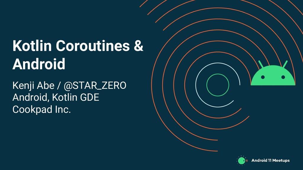 Kotlin Coroutines & Android Kenji Abe / @STAR_Z...