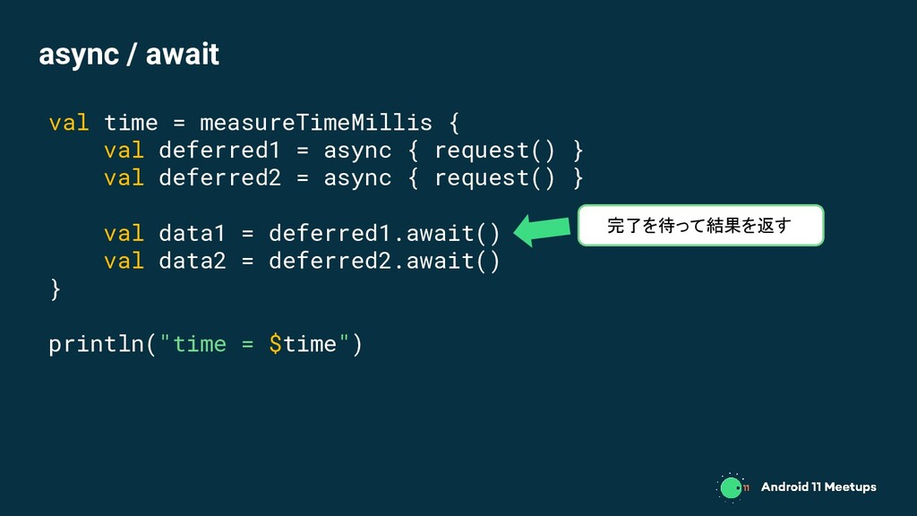 val time = measureTimeMillis { val deferred1 = ...