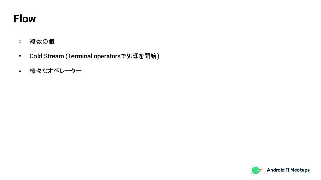 ० 複数の値 ० Cold Stream (Terminal operatorsで処理を開始)...