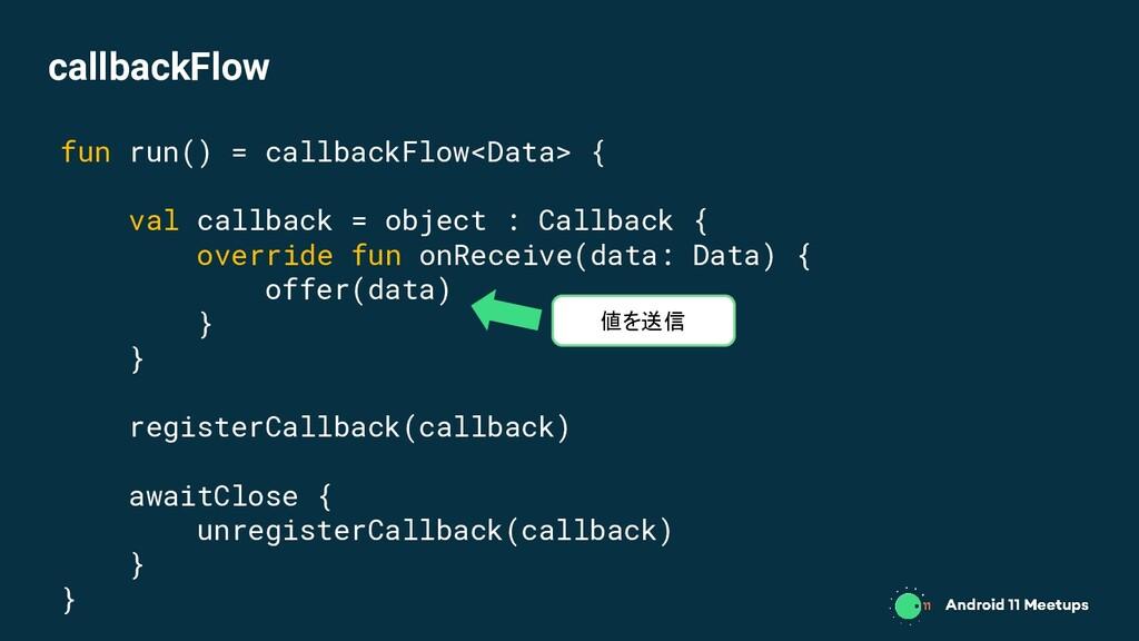 fun run() = callbackFlow<Data> { val callback =...