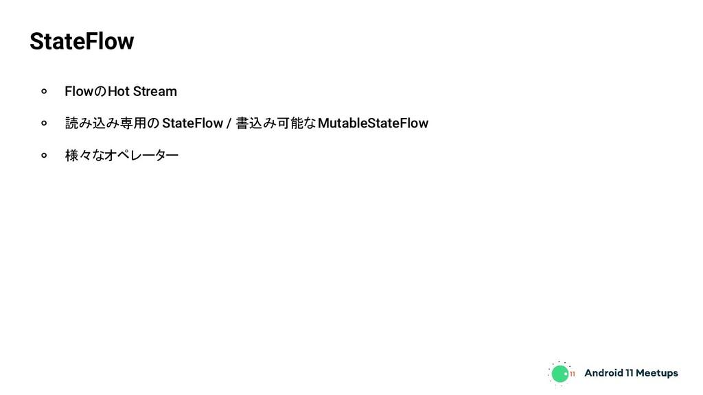 ० FlowのHot Stream ० 読み込み専用のStateFlow / 書込み可能なMu...