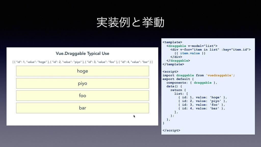 "࣮ྫͱڍಈ <template> <draggable v-model=""list""> <d..."