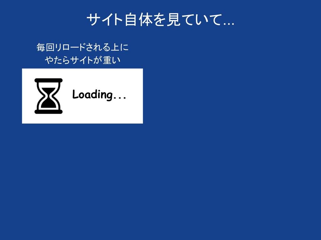 サイト自体を見ていて... 毎回リロードされる上に やたらサイトが重い Loading...
