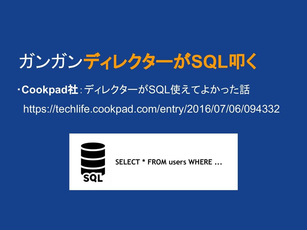 ガンガンディレクターがSQL叩く  ・Cookpad社:ディレクターがSQL使えてよかった話 ...