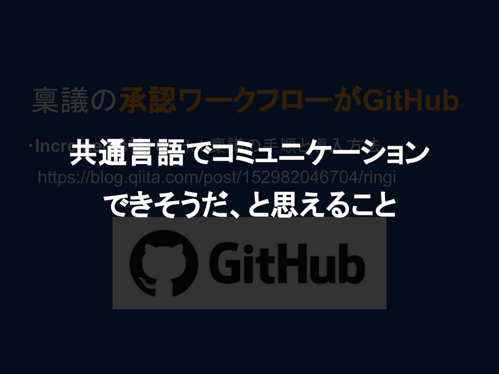 稟議 承認ワークフローがGitHub  ・Increments社:GitHub稟議 手順と導入...