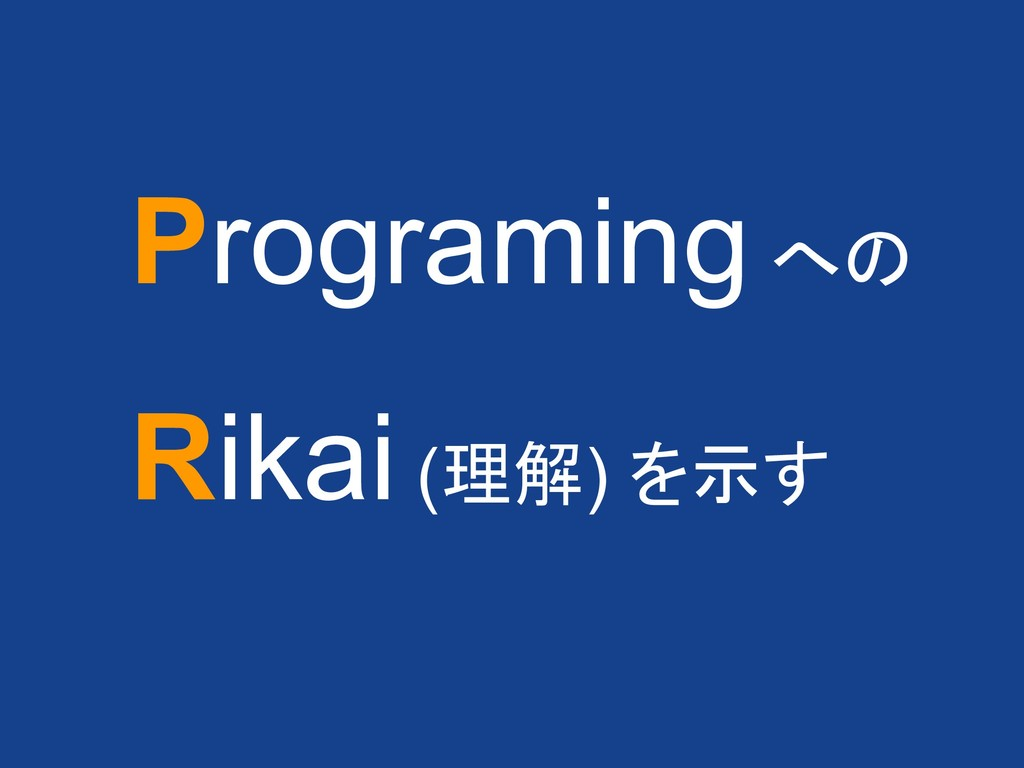 Programing へ Rikai (理解) を示す