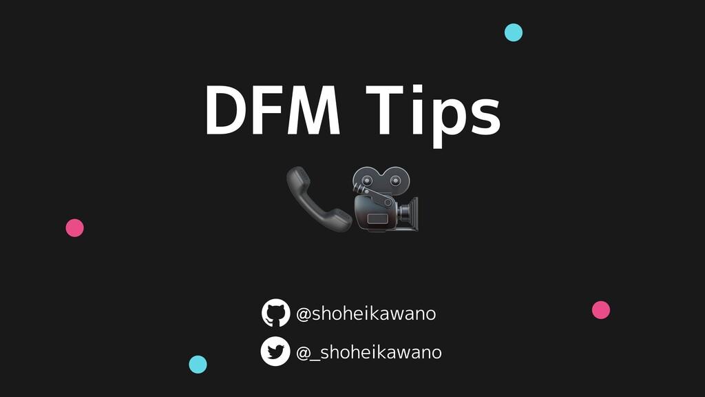 DFM Tips  @shoheikawano @_shoheikawano