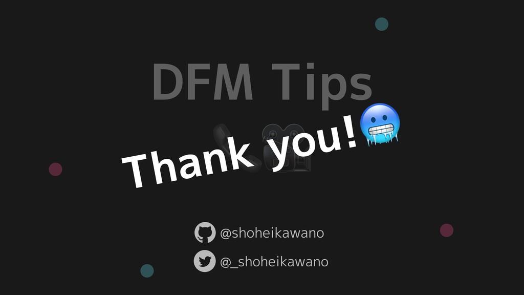 DFM Tips  @shoheikawano @_shoheikawano Thank yo...