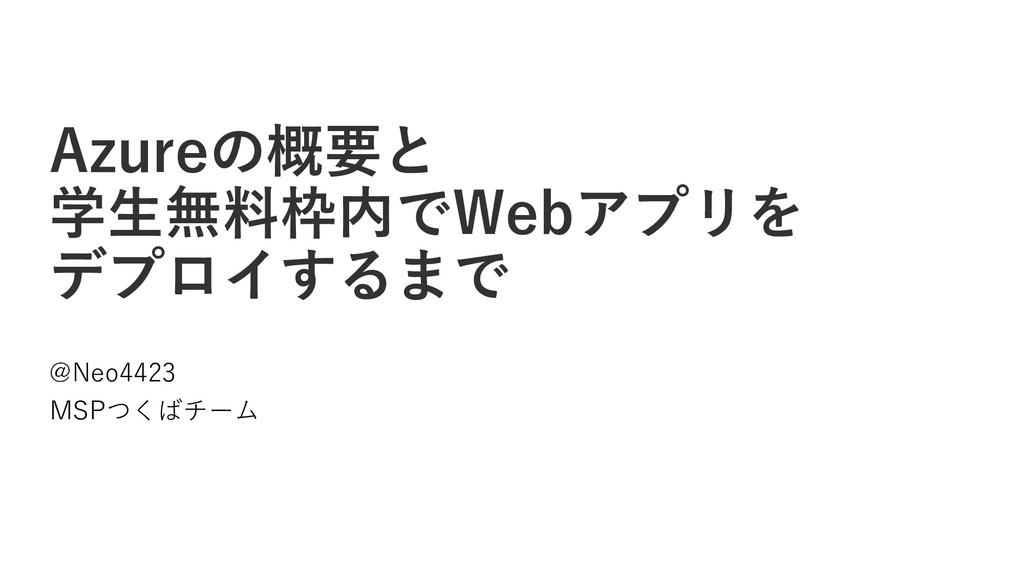Azureの概要と 学生無料枠内でWebアプリを デプロイするまで @Neo4423 MSPつ...