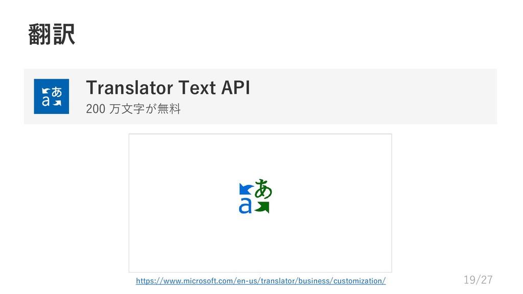 翻訳 Translator Text API 200 万文字が無料 https://www.m...