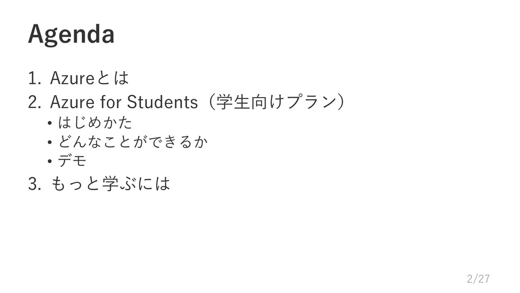 Agenda 1. Azureとは 2. Azure for Students(学生向けプラン...