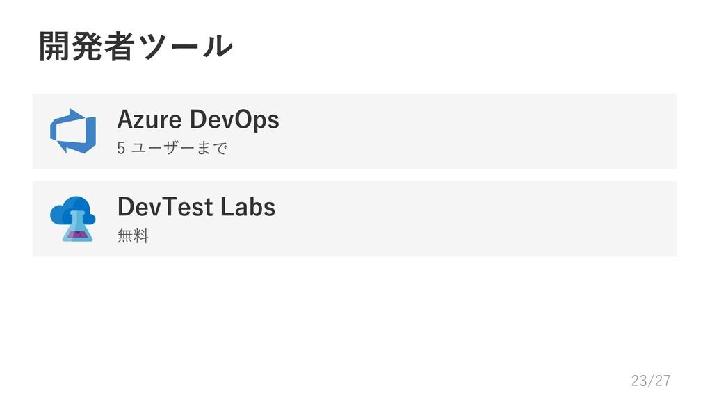 開発者ツール Azure DevOps 5 ユーザーまで DevTest Labs 無料 23...