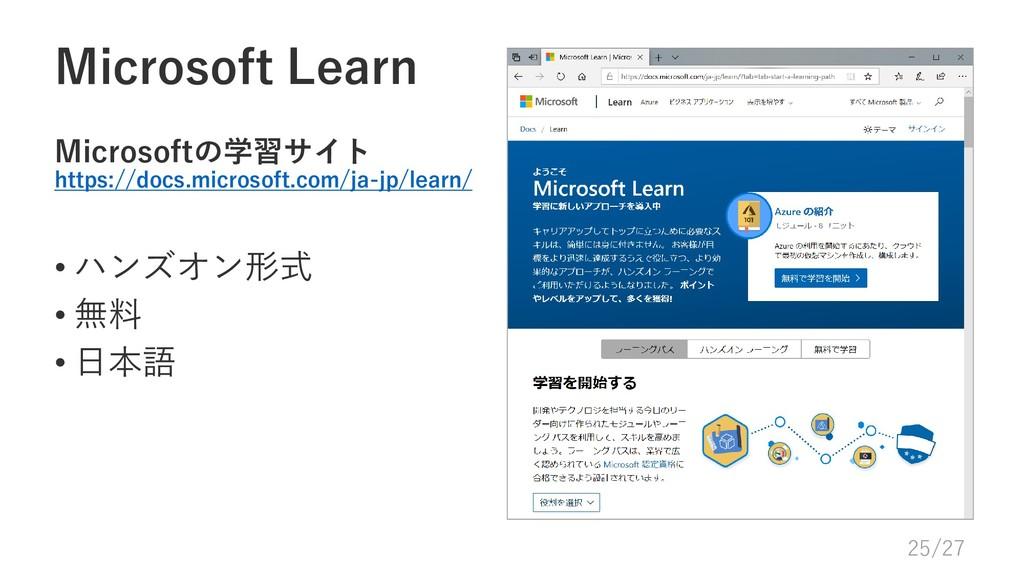 Microsoft Learn Microsoftの学習サイト https://docs.mi...
