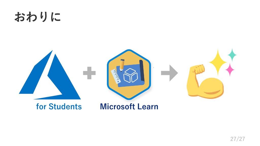おわりに for Students Microsoft Learn 27/27