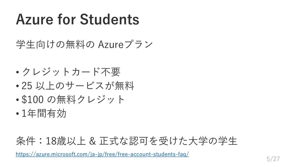 Azure for Students 学生向けの無料の Azureプラン • クレジットカード...