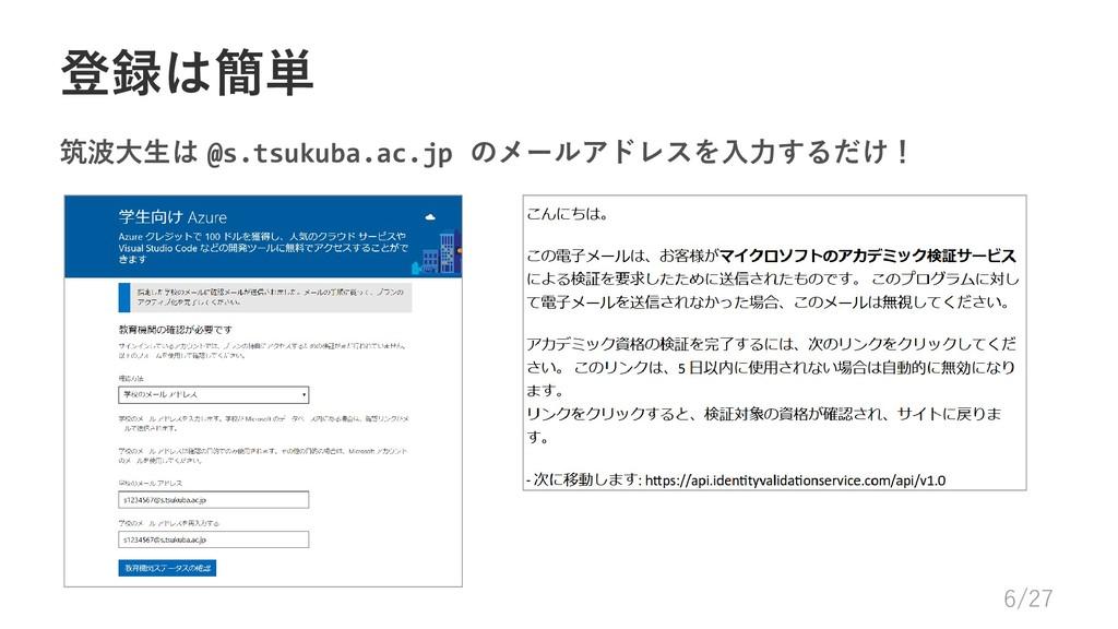 登録は簡単 筑波大生は @s.tsukuba.ac.jp のメールアドレスを入力するだけ! 6...
