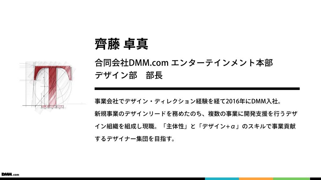 ⿑藤 卓真 合同会社DMM.com エンターテインメント本部 デザイン部部⻑ 事業会社でデザ...