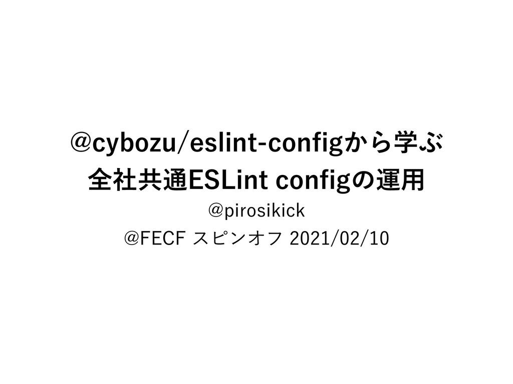 !DZCP[VFTMJOUDPOpH͔ΒֶͿ શࣾڞ௨&4-JOUDPOpHͷӡ༻ !...