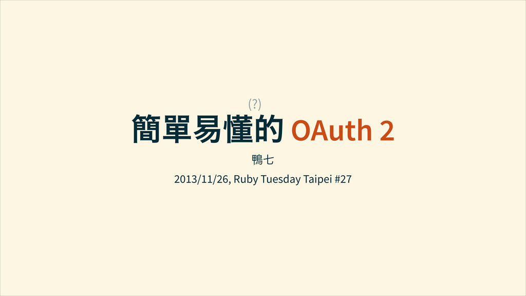 ᾏẪၞ֥ OAuth 2 ⇯ 2013/11/26, Ruby Tuesday Taipe...