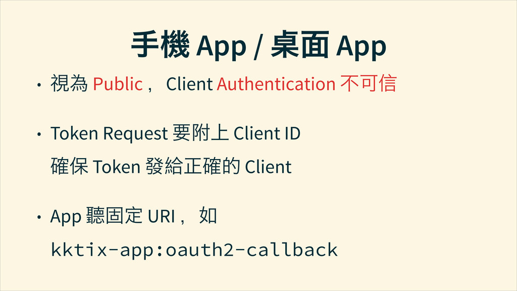 ൭Ὠ App / ም૫ App • ℶ㬪 Public đClient Authenticat...