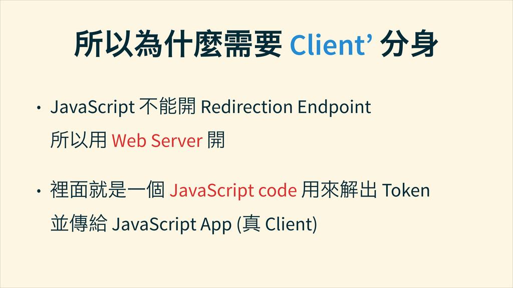 ෮ၛ㬪喁ླေ Client' ٳദ • JavaScript ҂ିῘ Redirection...