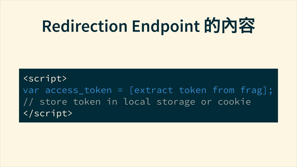 Redirection Endpoint ֥⤨ಸ <script> var access_t...